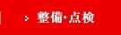 奈良県香芝市での新車中古車販売、買取、Ka'ze Auto)(ケイズオート)の整備・点検